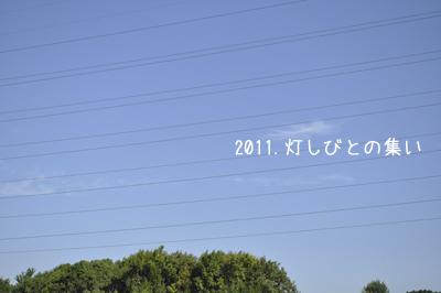 2011 灯しびとの集い 堺市