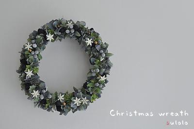 suloloさんに作ってもらった、クリスマスリース。