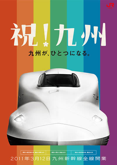 九州新幹線全線開業ポスター