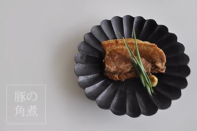高島大樹さんの黒釉輪花5寸皿に角煮を盛りつけました。
