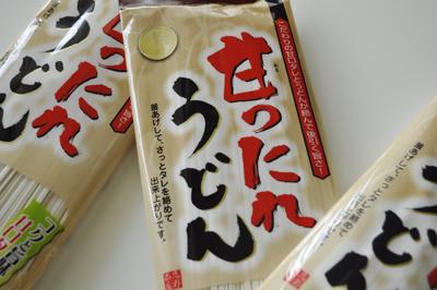 宮城白石蔵王の麺処 高野本店株式会社 甘ったれうどん