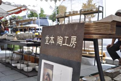 堂本陶工房さん 五条坂 陶器祭り 2011