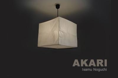 イサムノグチ AKARI