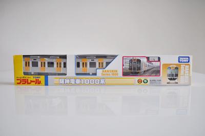 プラレール 阪神電車
